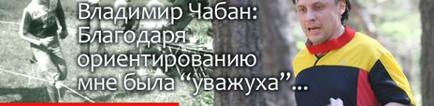 Представляем одного из самых перспективных ориентировщиков Украины времен позднего СССР. […]