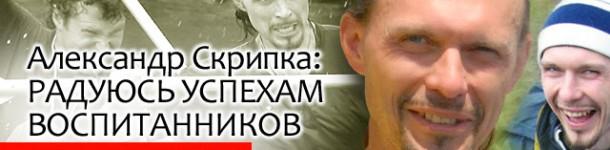 Скрипка Александр Петрович. Один из самых эффективных детских тренеров Украины. […]