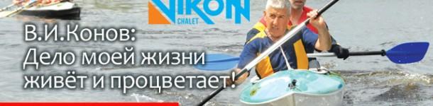 Виктор Иванович Конов Дольше всего нашему настырному корреспонденту пришлось искать […]