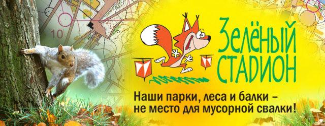 Информация 1 этап — Парк Гагарина — Результаты 2 этап — Парк Б. Хмельницкого —Результаты(обновлено 11.04) 4 этап, 24 апреля, сш №13 (ул.Минина), стадион. — Результаты 3 этап — Парк […]