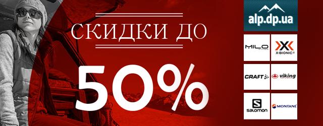 БОЛЬШАЯ ЗИМНЯЯ РАСПРОДАЖА наAlp.com.ua