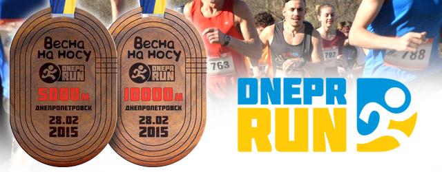 28 февраля состоится традиционный забег «Весна на носу». Организаторы клуб «DNEPRRUN». Начало в 11:00.Стадион «Славутич». Информация