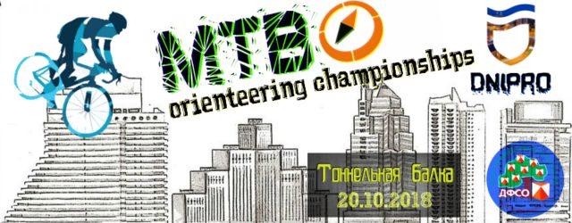 Бюллетень 1, Онлайн-заявка Окончательная дата соревнований — 28 октября, воскресение!